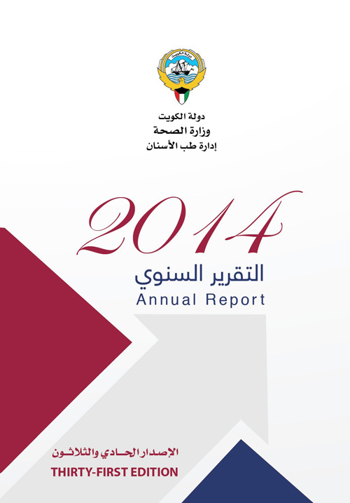 Annual_Report_2014_Cover_1.jpg