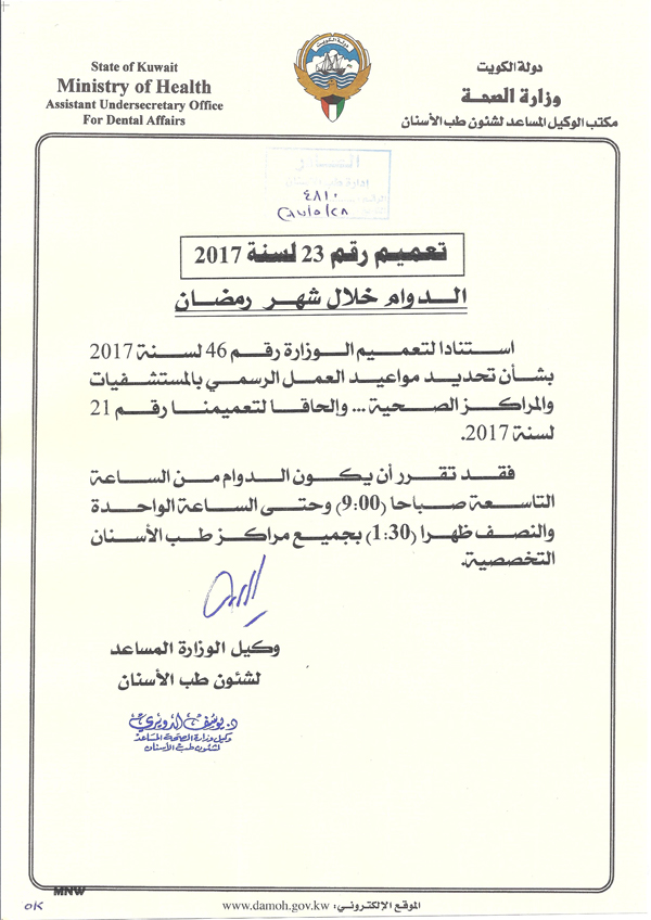 Circular_23_-_2017_Ramadan_Working_Hours.jpg