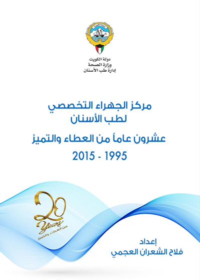 Jahra_Speciality_Center_1995-2015.jpg